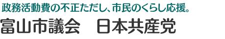 富山市議会 日本共産党