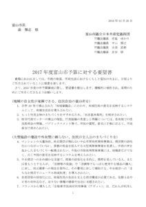 2017富山市予算要望書のサムネイル