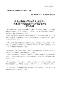 17市議会=笹木豊一;辞職申入れ3月6日のサムネイル