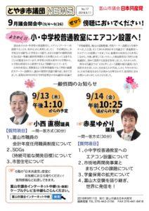 とやま市議団NEWS No.17