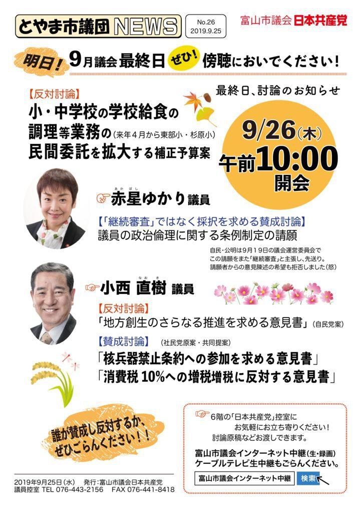 とやま市議団NEWS No.26
