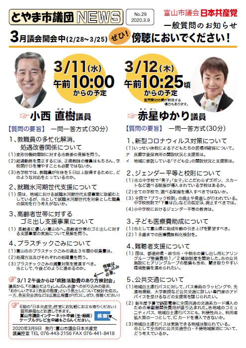 とやま市議団NEWS No.29