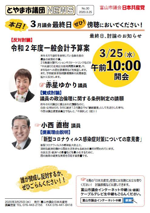 とやま市議団NEWS No.30
