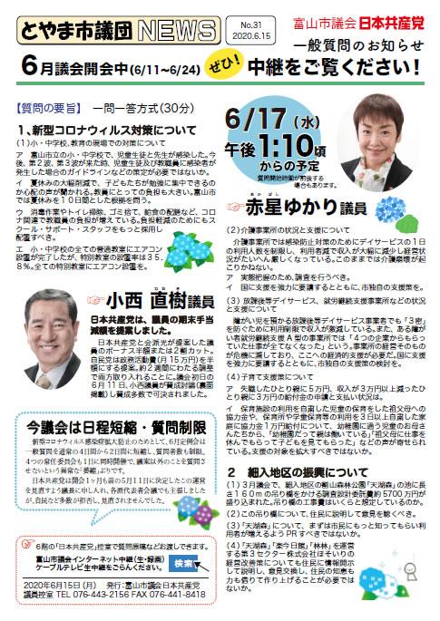 とやま市議団NEWS No.31